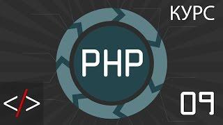 PHP уроки. 9: Типы данных (PHP для начинающих)