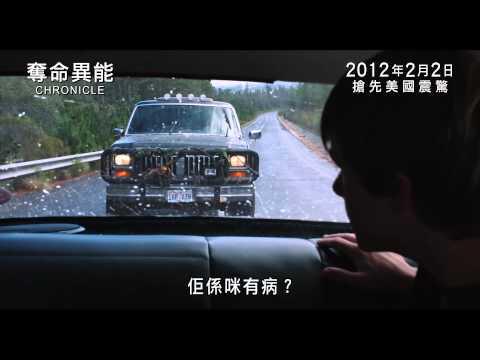 Chronicle 奪命異能 [HK Trailer 香港版預告]