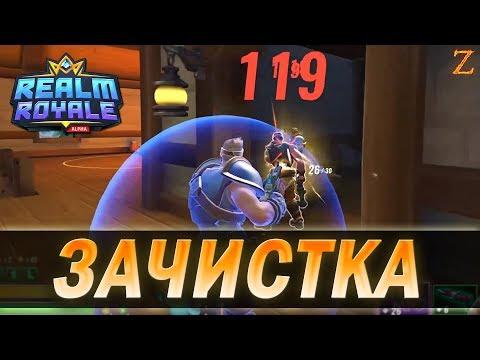видео: realm royale - В ДУО ТОП 1! ЗАЧИСТКА И РАЗБОРКИ В ПУСТЫНЕ!