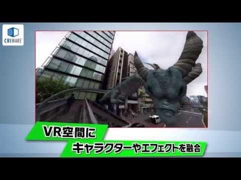 VRムービー再生ミドルウェア「CRI Sofdec2 for VR」