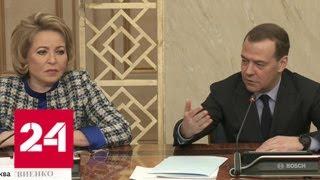 Вредные попытки Матвиенко привела Медведеву примеры избытка регулирования   Россия 24