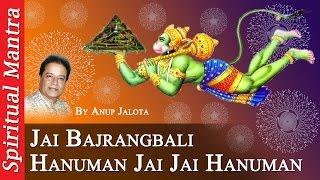 Jai Bajrangbali Hanuman Jai Jai Hanuman - Shree Hanuman Chalisa - Anup Jalota ( Full Song )