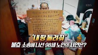 내 땅 돌려줘!, 98세 노인이 불효소송에 나선 사연 [제보자들] 20200220