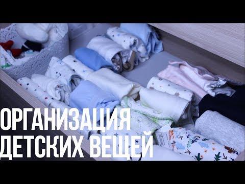 Как складывать вещи новорожденного в комод