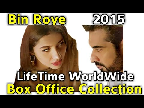 BIN ROYE 2015 Lollywood Movie LifeTime WorldWide Box Office Collection Hit Or Flop
