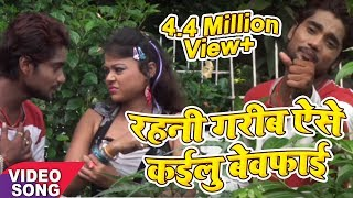 रहन गर ब ऐस कइल ब वफ ई rahni garib ese kailu    sahil patel   new bhojpuri sad song