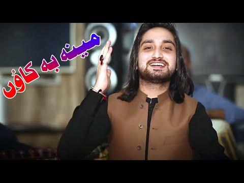 Pashto New Songs 2018 Akaash Hussain - Meena Ba Kaow Kho Takhtedal Ba Paky Na Kawo