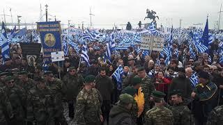 Thestival.gr Συλλαλητήριο για τη Μακεδονία thumbnail
