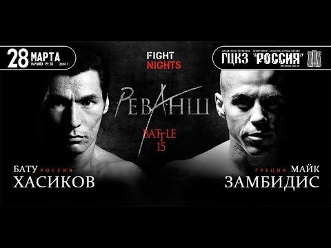 Битва Хасиков — Майк Замбидис  Реванш 28 марта в ГЦКЗ