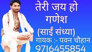Pawan chauhan  live ganesh vandna in SAI BHAJAN SANDHYA(09716455854)