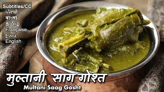 मलतन सग गशत क नश, यकनन उड़ दग आपक हश  Multani Saag Gosht recipe  Palak Gosht