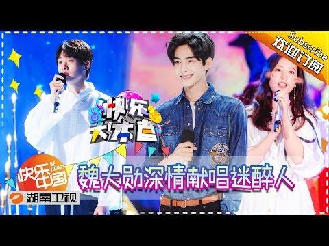 《快乐大本营》Happy Camp Ep.20170415 - �use of You》crew special episode【Hunan TV Official 1080P】