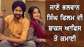 First Weekend Box Office Collection of Bhalwan Singh | Ranjit Bawa | Navpreet Banga