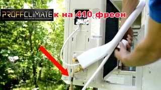 Правильная установка кондиционера(, 2015-10-16T12:06:06.000Z)