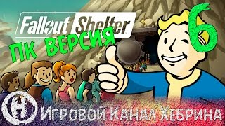 Fallout Shelter - PC ПК версия - Часть 6