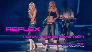 REFLEX — Потому что не было тебя (телесъёмка 2003 г.) (Remastered Full HD)