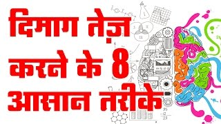 vuclip 8 SIMPLE WAYS TO MAXIMISE BRAIN POWER | HOW TO INCREASE YOUR BRAIN POWER IN HINDI