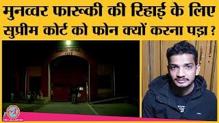 Comedian Munawar Faruqui को दो दिन पहले Supreme court से ही मिली थी Bail । Indore Jail । Amit Shah