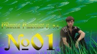 Русская рыбалка 3.6 №1 Все с чистого листа..