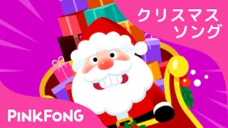 NEW ジングルベル | クリスマスソング | ピンクフォン童謡