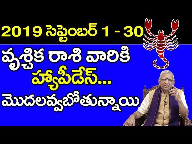 Vruschika Raasi Phalithalu | 01-09-2019 to 30-09-2019 | వృశ్చిక రాశి మాసఫలం