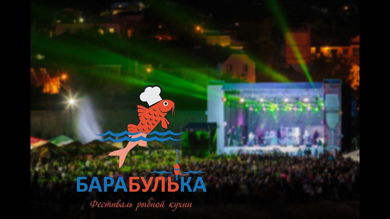 "Фестиваль ""Барабулька"" Феодосия 2015 - YouTube"