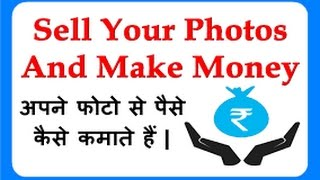 How To Sell Photos Online And Make Money IN HINDI