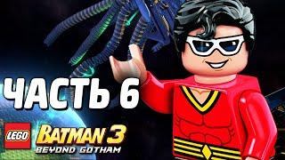 LEGO Batman 3: Beyond Gotham Прохождение - Часть 6 - ПОБЕДА?