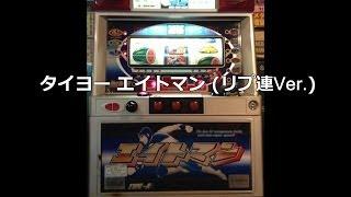 【レトロ パチスロ】 タイヨー エイトマン (リプ連Ver.) 【惜別 アドスロ】 thumbnail