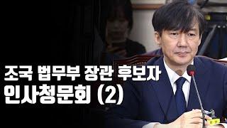 조국 법무부 장관 후보자 청문회 (2) / YTN