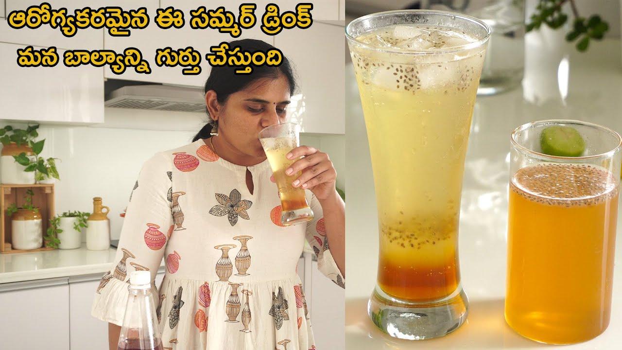 Download ఆరోగ్యకరమైన ఈ సమ్మర్ డ్రింక్ మన బాల్యాన్ని గుర్తు చేస్తుంది|| సుగంధ పాల షర్బత్/ సోడా||B Like Bindu