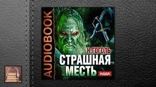 Гоголь Николай Васильевич Страшная месть (АУДИОКНИГИ ОНЛАЙН) Слушать