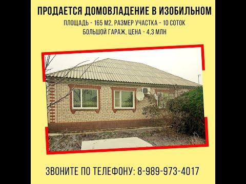 Продается кирпичный дом в г.Изобильный по ул.Шептий.