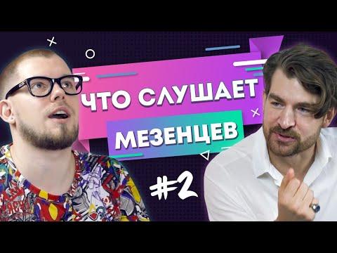 Что слушает Сергей Мезенцев?   Песни Басты, новый альбом группы Грибы и обложка для Ивана Дорна