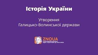 Підготовка до ЗНО з Історії України: Утворення Галицько-Волинської держави / ZNOUA