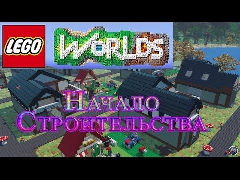 LEGO Worlds - Начало Строительства