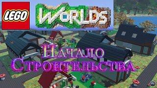 LEGO Worlds - Начало Строительства(LEGO Worlds - Сегодня я сделаю обзор этой игры и начну строительство своего города. Группа ВК: http://vk.com/club89619896., 2015-06-03T18:56:33.000Z)