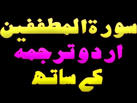 Surah Al-Mutaffifin with Urdu Translation* _A unique presentation