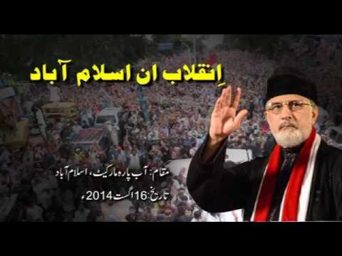 Inqilab Sit-in [Speech Shaykh-ul-Islam Dr. Muhammad Tahir-ul-Qadri] _ 16 Aug, 2014