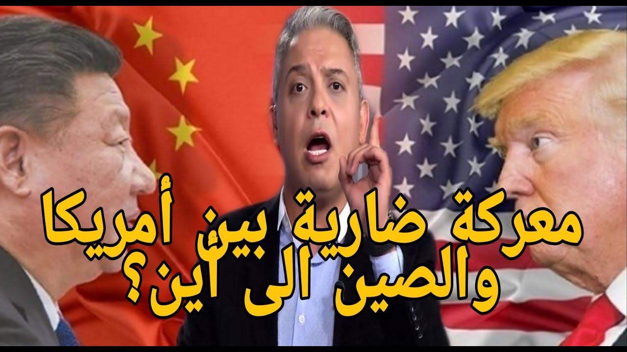 معتز مطر # هل هي بداية# حرب عالمية ثالثة# امريكا والصين ...