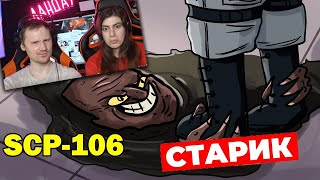 SCP-106 Старик Анимация SCP Реакция на Детектива Войда