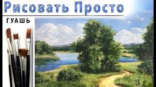 """""""Летний пейзаж"""", как нарисовать 🎨ГУАШЬ! ДЕМО Мастер-класс"""