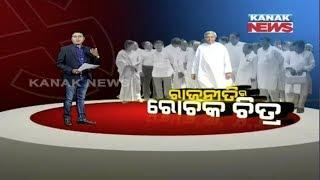 Damdar Khabar: People Of Bijepur Requested CM Naveen Patnaik To Contest 2019 Poll From Bijepur thumbnail