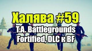Халява #59 (06.06.18). Totally Accurate Battlegrounds, Fortified, DLC до BF безкоштовно в Steam