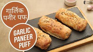 गार्लिक पनीर पफ   Garlic Paneer Puff   Sanjeev Kapoor Khazana