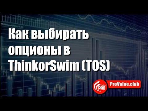 Как выбирать опционы в ThinkorSwim (TOS)