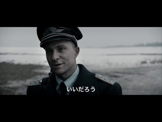 映画『ちいさな独裁者』予告編