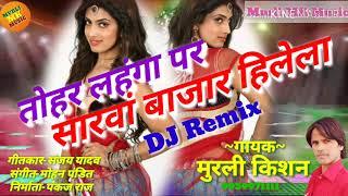 लहंगा पर सारवां बाजार हिलेला, Dj Remix Dance Song, Singer-Murli Kishan