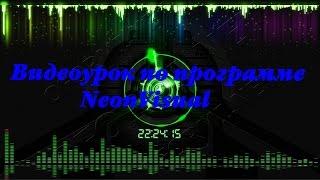Видеоурок по программе NeonVisual v.0.13.1