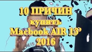 10 ПРИЧИН купить MACBOOK AIR 13